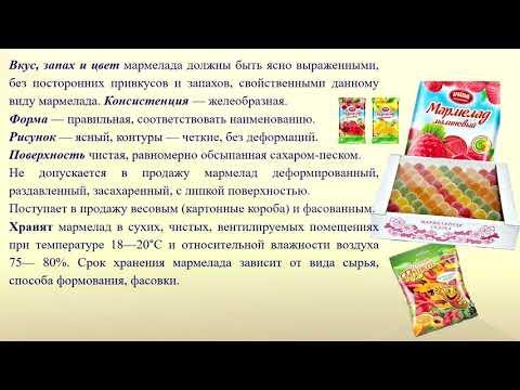 Товароведение продовольственных товаров. Фруктово-ягодные кондитерские изделия