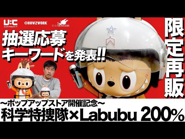 【ウェブワンフェス】『~ポップアップストア開催記念~科学特捜隊×Labubu 200%』【フィギュアレビュー】