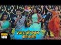 हमरा में कवन बाटे कमी - New Hit Songs 2018  - Santu Yadav - Hamra Me Kawan Bate Kami
