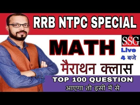 🔴LIVE #TOP 100 QUESTION EXPECTED  #UP SI UPSSSC RRB NTPC BIHAR SI #POLICE by RAHUL SIR SIR