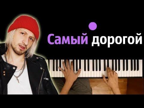 Нервы - Самый дорогой человек ● караоке | PIANO_KARAOKE ● + НОТЫ & MIDI