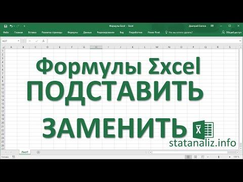 18  Функции Excel ПОДСТАВИТЬ и ЗАМЕНИТЬ