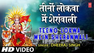 Teeno Lokwa Mein Sheranwali [Full Song] I Durga Maai Ke Anganwa - Download this Video in MP3, M4A, WEBM, MP4, 3GP