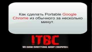 Как сделать Portable Google Chrome из обычного?