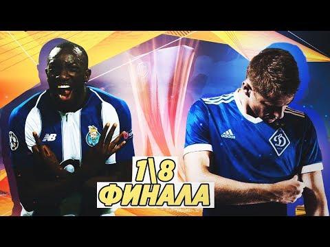 FIFA 19| ПОЛУФИНАЛ ЛЕ ЗА ДИНАМО КИЕВ ПРОТИВ ТОТЕНХЕМА!!! ЗАРУБА!!!