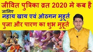 जितिया 2020, जीवित्पुत्रिका व्रत मुहूर्त, पारण समय Jivitputrika Vrat date & time India jivitiya 2020  IMAGES, GIF, ANIMATED GIF, WALLPAPER, STICKER FOR WHATSAPP & FACEBOOK