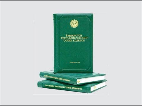 Налогообложение Узбекистана 2020. Открытое занятие от 21.07.2020