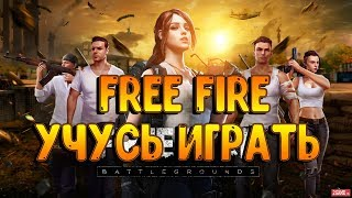 GARENA FREE FIRE СТРИМ НА ПК / ПЕРВЫЕ ВПЕЧЕТЛЕНИЯ / ФРИ ФАЕР НА ПК