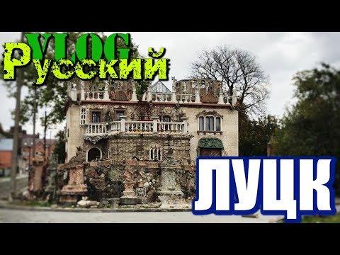 РУССКИЙ В УКРАИНЕ / ЛУЦК. Часть 1 - YouTube