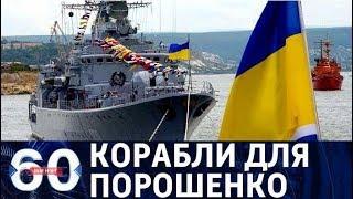 60 минут. Kиeв не продает Kpым за корабли. От 12.01.18