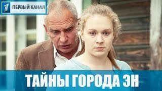Сериал Тайны города Эн (2018) 1-8 серии фильм детектив на Первом канале - анонс