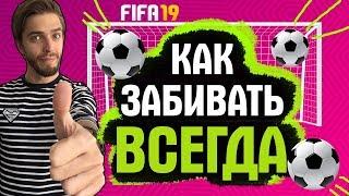 КАК ВСЕГДА ЗАБИВАТЬ В FIFA 19