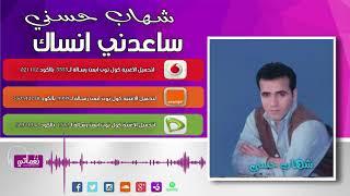 تحميل اغاني Shehab Hosny Saadny Ansak - شهاب حسني ساعدني انساك MP3