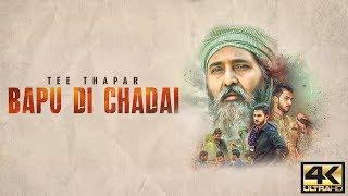 BAPU DI CHADAI  TEE THAPAR  LATEST PUNJABI SONG 2017  FULL VIDEO  BLUE HAWK PRODUCTIONS