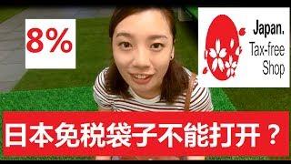 【日本TALK】002 超详细讲解日本免税流程! 来日本旅游前必看! 《 揭开日本药妆免税制度的漏洞》Japan Tax Free System