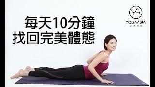 矯正駝背-每天10分鐘5組動作,找回完美體態 by 亞洲瑜伽Yoga Asia
