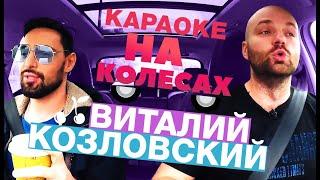 НА КОЛЕСАХ: Виталий Козловский отобрал еду у девушки и перепел Полякову