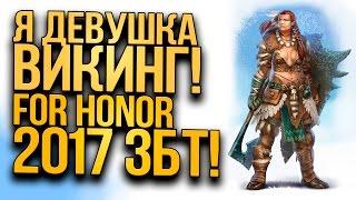 Я ДЕВУШКА ВИКИНГ! - For Honor Обзор 2017 1440p!