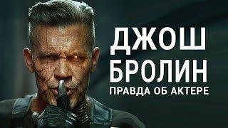 Джош Бролин - исполнитель роли Кэйбла в ДЭДПУЛ 2
