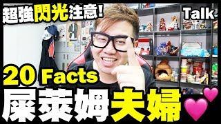 絕密公開【Talk】20 Facts About 屎萊姆夫婦💕(超強閃光注意!)