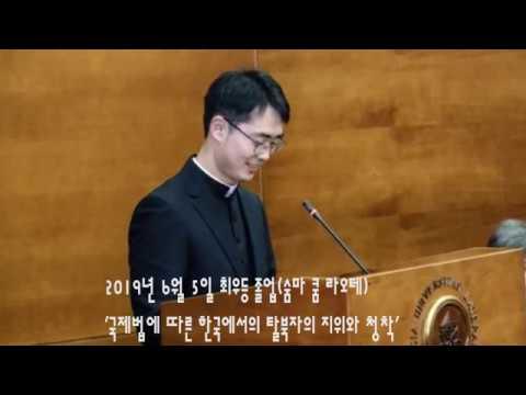 정다운 요한 바오로 신부 교황청 외교관 학교 졸업기념
