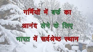 top Places to enjoy snow in Summer in India | Hill stations in India with snowfall in summer