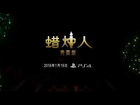 Trailer d'annonce sur PS4 et PC de Candleman