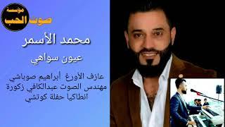 تحميل اغاني محمد الأسمر عيون سواهي انطاكيا حفلة كوتشي ???? MP3
