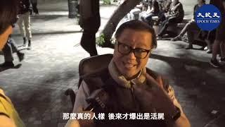 (字幕版)港殯葬業劉先生:近期香港的浮屍有許多疑點 中共一股惡勢力正在向世界延伸 香港首當其衝
