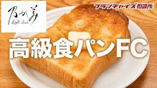 【高級食パンのフランチャイズ】シニア層にも人気あり!?食パン専門店がブーム!