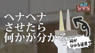 この道具をヘナヘナさせたら何かが分かる!?:クイズ滋賀道
