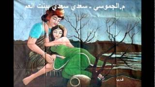 تحميل اغاني م.الجموسي ـ سعدي سعدي ببنت العم MP3