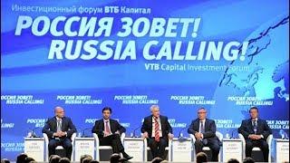 """Инвестиционный форум ВТБ Капитал """"Россия зовет!"""". Полное видео"""