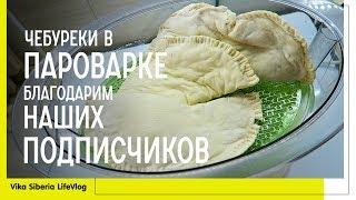 #Чебуреки в #пароварке / Рецепты бюджетных блюд / Экономное меню / ВЛОГ/LifeVlog