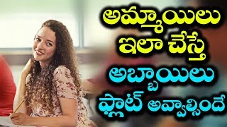 Tips for Girls on How to Impress BOYS | Girls Must Watch Video | Interesting Facts | VTube Telugu