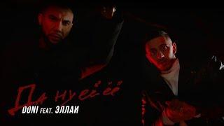Doni, Эллаи   Да ну еë (Премьера клипа, 2019)