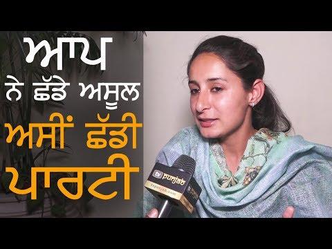 Navjot Kaur Lambi ਨੇ ਦੱਸੇ ਪਾਰਟੀ ਨੂੰ ਛੱਡਣ ਦੇ ਕਾਰਨ | TV Punjab
