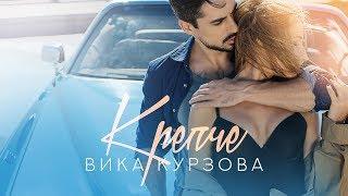 Вика Курзова - Крепче (Премьера клипа, 2017)