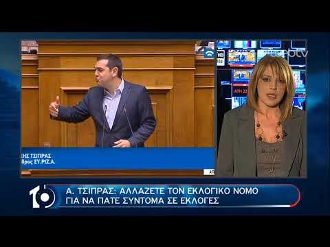Σύγκρουση στη Βουλή για το νέο εκλογικό νόμο | 23/01/2020 | ΕΡΤ