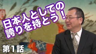 第01話 日本人としての誇りを持とう!