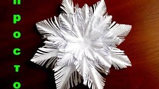 простая объемная снежинка из бумаги поделки на новый год
