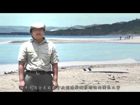[行動解說員]墾丁國家自然公園-港口村