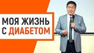 Жизнь диабетика: Когай Роман Львович