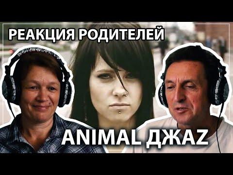 РЕАКЦИЯ РОДИТЕЛЕЙ №2 || ANIMAL ДЖАZ