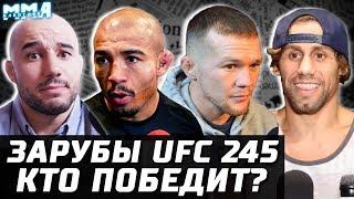 Зарубы UFC 245: Жозе Альдо - Марлон Мораес, Юрайя Фэйбер - Петр Ян. Бойцы юфс выбирают победителей!