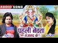 दिलीप राय सरला गंधर्व | Cg Ganesh Bhakti Geet | Pahli Newta Gajanand Ke |New Chhattisgarhi Song 2019 video download