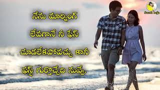 Telugu Emotional Love Feel Status || Sureshbojja || Telugu Prema Kavitalu || Telugu Love Quotes ||