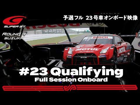 GT500クラスの23号車MOTUL AUTECH GT-R 予選オンボード動画 スーパーGT 第3戦鈴鹿(鈴鹿サーキット)