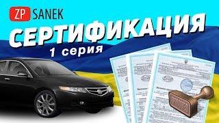 Сертификация евробляхи - узаконенная коррупция Украины! Часть 1