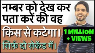 DSSSB Fast Divide Kaise Karte Hain | Fast Divide Tricks in Hindi for  LDC CHSL KVS SSC CGL Fast Fast
